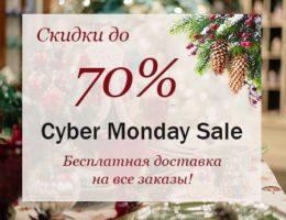 Приятное дежавю – и снова скидки до 70%! Cyber Monday – понедельник распродаж