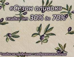 Акция «Сезон оливок» — собираем щедрый урожай… скидок от 30% до 70%