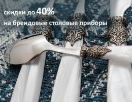 Акция «Блестящее предложение»! Скидки до 40% на брендовые столовые приборы