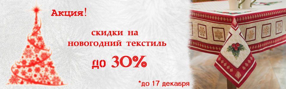 скидки до 30% на новогодний текстиль
