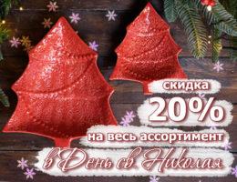 День святого Николая — время получать подарки! Villa Grazia продолжает радовать праздничными скидками 20%