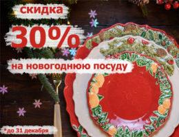 Красивое настроение праздника: скидки 30% на посуду из брендовых новогодних коллекций