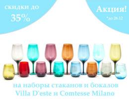 Феерия цвета на новогоднем столе: скидки 30% и 35% на наборы стаканов и бокалов Villa D'este и Comtesse Milano