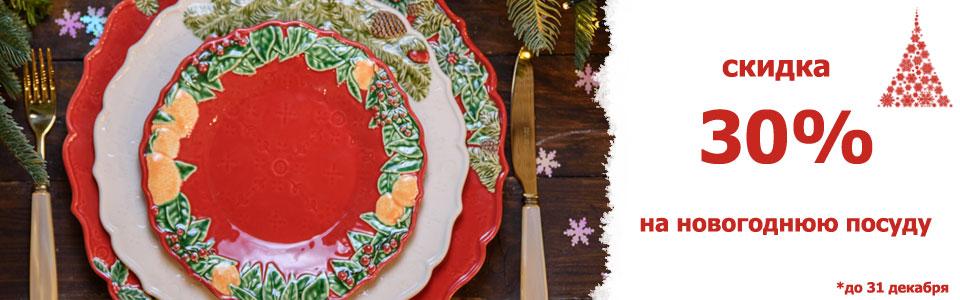 новогодняя посуда со скидкой 30%