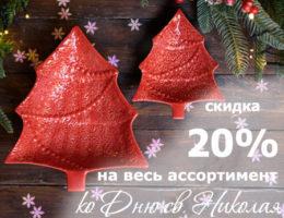 Встречаем День святого Николая хороводом подарков! Villa Grazia готовит замечательное праздничное предложение.