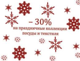 Рождественские скидки в Villa Grazia — 30% на праздничные коллекции посуды и текстиля