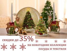 Акционное предложение на новогодние коллекции посуды и текстиля — скидки до 35%