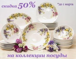 Подарки уходящей зимы — скидка 50% на посуду Villa Grazia и Ceramica Cuore
