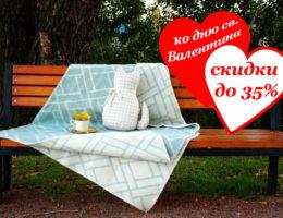С любовью от Villa Grazia — подарки ко дню св. Валентина со скидками до 30%