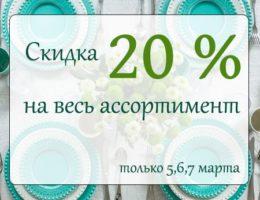 Букет весенних скидок к 8 марта — встречайте праздник с подарками от Villa Grazia