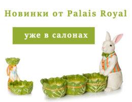 Новинки от Palais Royal: керамические кролики и фарфоровые яйца — готовимся к Пасхе 2019!