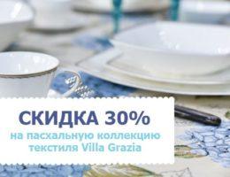 Праздничное убранство для пасхального стола — скидка 30% на текстиль Villa Grazia