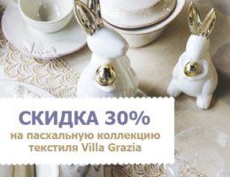 Украшаем дом к празднику – пасхальные скидки 30% на текстиль Villa Grazia