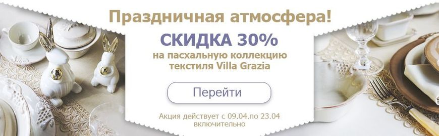 easter-textile-sale870