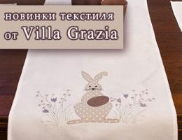 Весенние новинки от Villa Grazia — в нашем салоне 11 новых коллекций столового текстиля