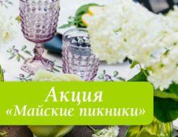 Акция «Майские пикники» — скидки 30% на красочную посуду и практичный текстиль