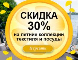 Акция «Лучшие сервировки лета» – скидки 30% на летние коллекции текстиля и посуды