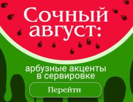 Сочный август: яркая сервировка стола для оригинальной подачи арбуза