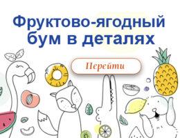 Фруктово-ягодный бум для летних сервировок: посуда и текстиль с сезонным дизайном