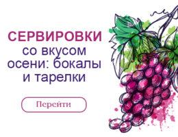 Истина… вкус и настроение – в вине: с чем сочетать разные виды напитка