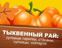 Солнечная «ягода» осени – тыквенное изобилие на ваших столах