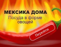 Будет горячо: мексиканская кухня в украинской интерпретации