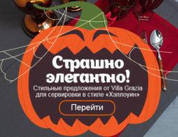 Страшно элегантно! Стильные предложения от Villa Grazia для сервировки в стиле «Хэллоуин»