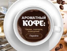 Кофейный этикет: 8 «да» и 8 «нет»