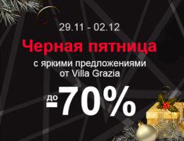 Черная пятница с яркими предложениями от Villa Grazia – 4 дня скидок до 70%