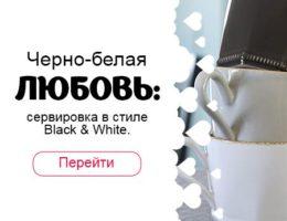 Черно-белая партия: сервировка в стиле Black & White