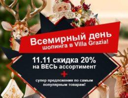 Всемирный день шопинга в  Villa Grazia: скидка 20% на ВЕСЬ ассортимент + супер сюрпризы!