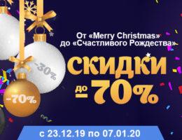 Акция: от Merry Christmas до Счастливого Рождества — с 23.12.19 по 07.01.20 скидки до 70%