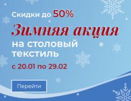 Зима — время текстиля! Скидки 40%-50% до конца февраля
