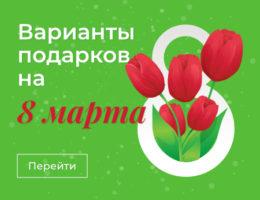 «Единственной маме на свете!» – 60 вариантов подарка на 8 марта