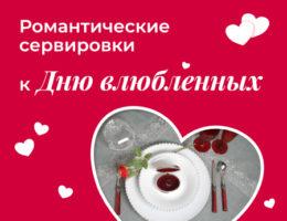 Романтический ужин ко Дню влюбленных: подсказки от эксперта сервировок Villa Grazia