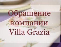 Обращение компании Villa Grazia в связи с карантином и эпидемией COVID-19