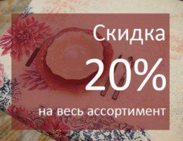 Время онлайн-покупок! В интернет-магазине «Villa Grazia» скидка 20% на весь ассортимент!