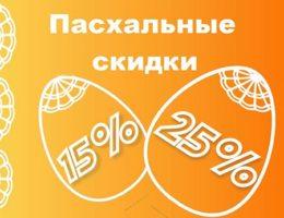 Акция «Радуемся весне» - скидка 25 % на пасхальную продукцию и 15% на остальной ассортимент