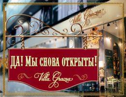 Добро пожаловать в салоны Villa Grazia!