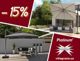 Акция для любителей комфортного и красивого отдыха – скидка 15% на все садовые зонты Platinum