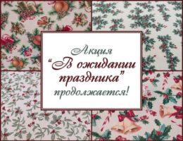 «В ожидании праздника» – акция продлится до 25 октября! Новогодний текстиль со скидками до 40%