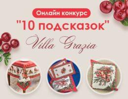 Анонс ПЕРВОГО онлайн-конкурса от Villa Grazia! Приглашаем к участию со 4.11 по 9.11