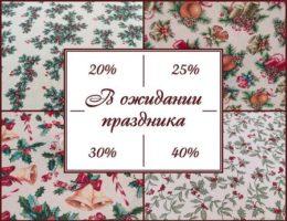 Акция «В ожидании праздника» – скидки до 40% на новогодний текстиль