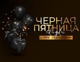 Анонс акции «Черная пятница» - с 23 по 30 ноября скидки до 70%