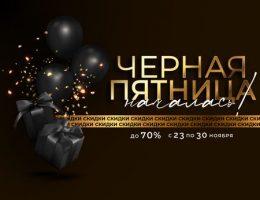 «Восемь пятниц на неделе» и все ЧЁРНЫЕ – скидки до 70% на период акции «Черная пятница» с 23 по 30 ноября