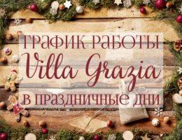 График работы Villa Grazia и правила доставки интернет-заказов в праздничные дни
