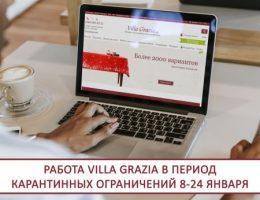 Работа Villa Grazia в период карантинных ограничений 8-24 января