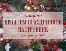 Акция «Продлим праздничное настроение»! Скидки до 50% на весь ассортимент из новогодних и рождественских коллекций
