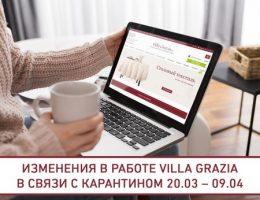 Изменения в работе Villa Grazia в связи с карантином 20.03.21 – 09.04.21